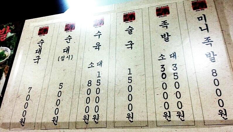 首尔道谷洞南顺南米肠专门店
