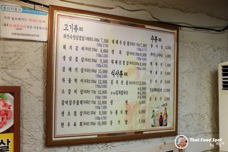 新川掉进红酒里的猪八戒烤肉店_韩国美食_韩游网