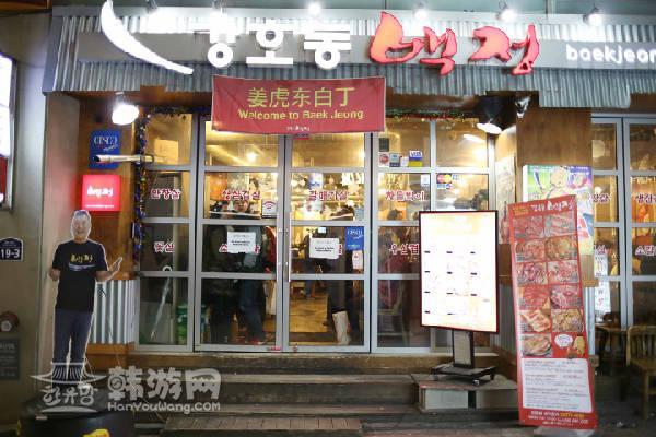 姜虎东烤肉店(明洞2号店)_韩国美食_韩游网