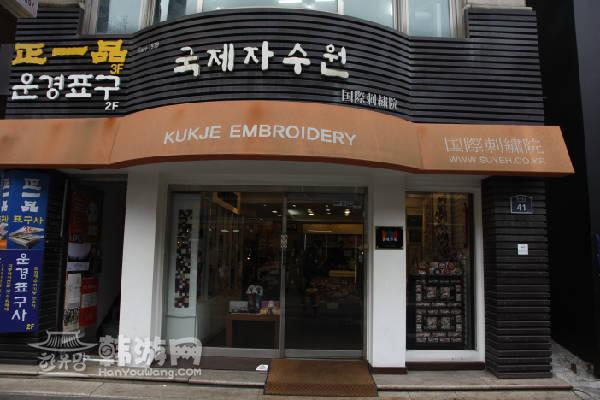 仁寺洞国际刺绣院_韩国购物_韩游网