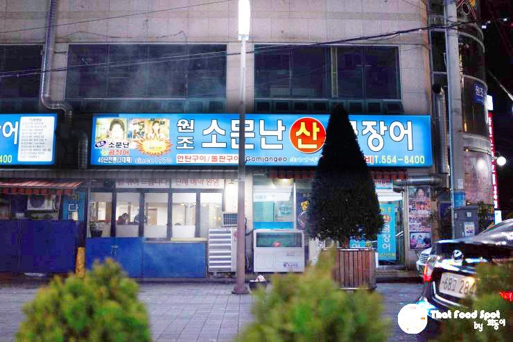 """釜山""""元祖传说中的烤盲鳗""""专门店_韩国美食_韩游网"""