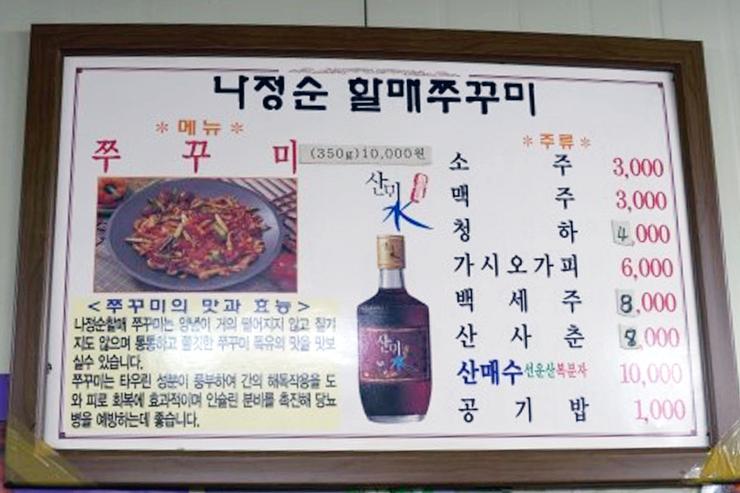 东大门木浦家烤章鱼专门店_韩国美食_韩游网