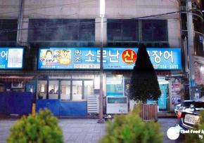 """釜山""""元祖传说中的烤盲鳗""""专门店"""