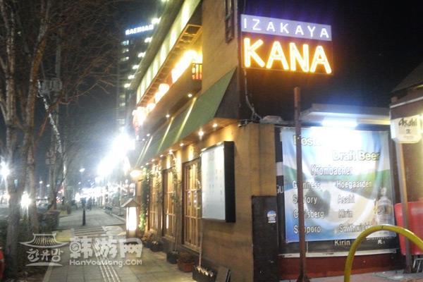 KANA日本料理交通3