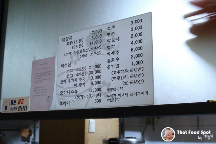 龙门洞昌盛屋排骨汤_韩国美食_韩游网
