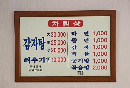 石村洞松坡土豆汤_韩国美食_韩游网