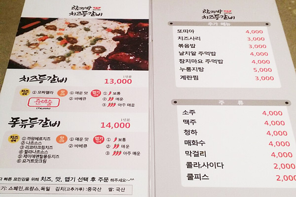 江南木盆芝士烤排骨_韩国美食_韩游网