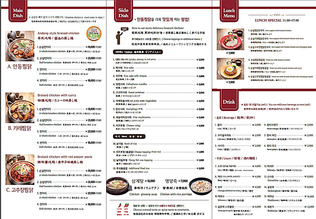 梨花安东鸡菜单