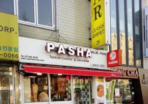 梨泰院Pasha土耳其料理