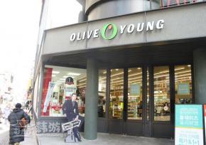 明洞olive young健康&美妆旗舰店