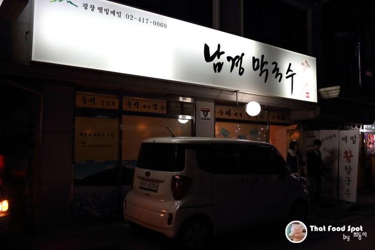 蚕室洞南京荞麦面专门店_韩国美食_韩游网