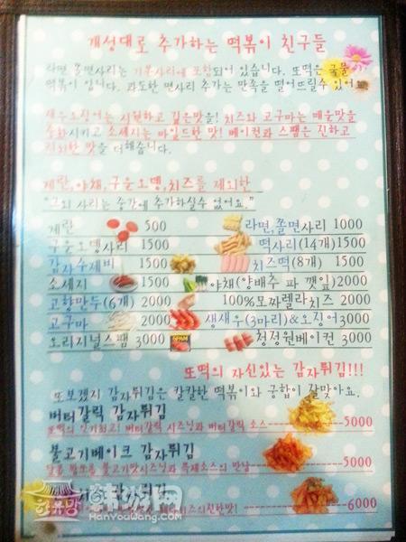 """弘大""""还会再见吧""""年糕店(2号店)_韩国美食_韩游网"""