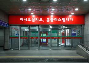 韩国home plus超市