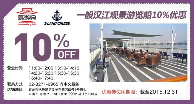 E·LAND(依恋)一般汉江观景游览船10%优惠