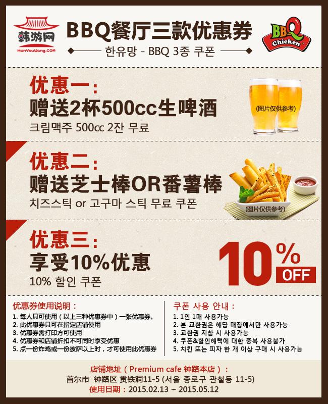 清溪川BBQ Premium Cafe炸鸡啤酒店优惠券