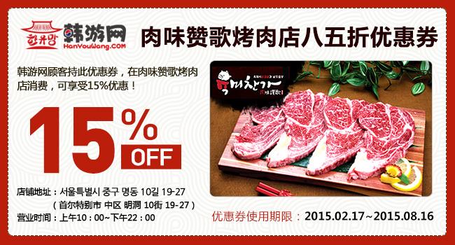 """明洞""""肉味赞歌""""烤肉店八五折优惠"""