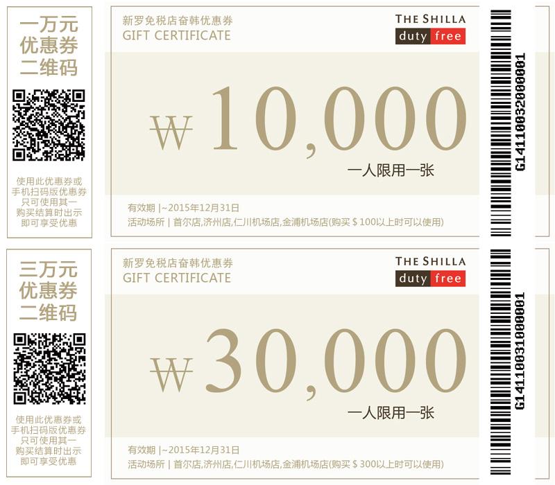 新罗免税店10000韩币优惠券