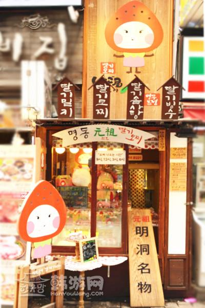 明洞草莓屋草莓大福甜品店_韩国美食_韩游网