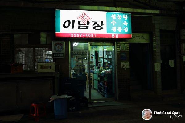 乙支路李南庄牛杂汤/ 熟肉/鲜里脊专门店_韩国美食_韩游网