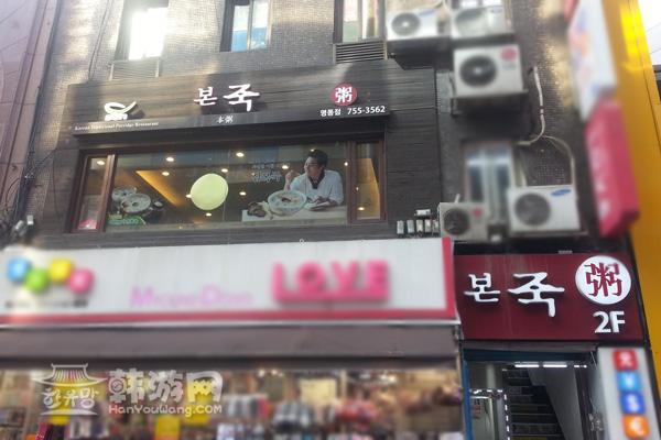 明洞本粥连锁粥专门店_韩国美食_韩游网