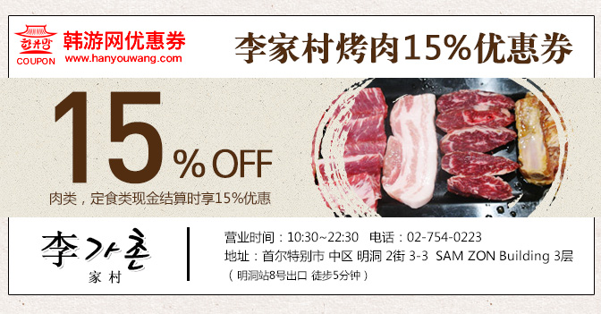 明洞李家村烤肉店15%优惠