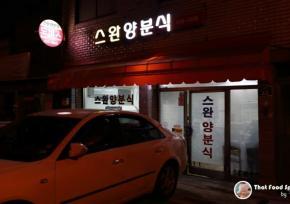 釜山swan洋食店