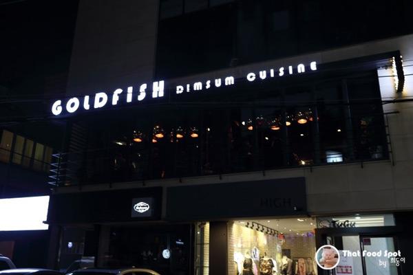 新沙洞GOLD FISH中式点心店_韩国美食_韩游网