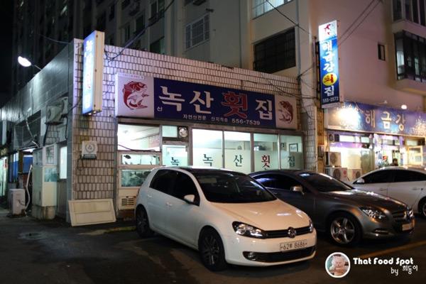 釜山新菉山生鱼片店_韩国美食_韩游网