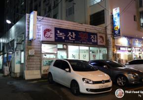 釜山新菉山生鱼片店