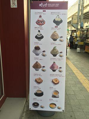 建大冰菓哇冰沙甜品咖啡店_韩国美食_韩游网