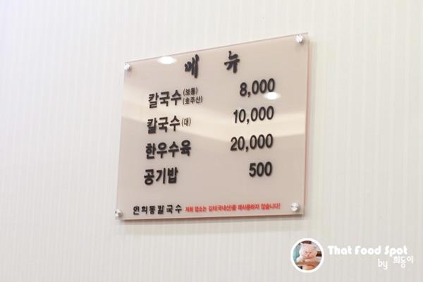 """江南站""""延禧洞刀切面""""_韩国美食_韩游网"""