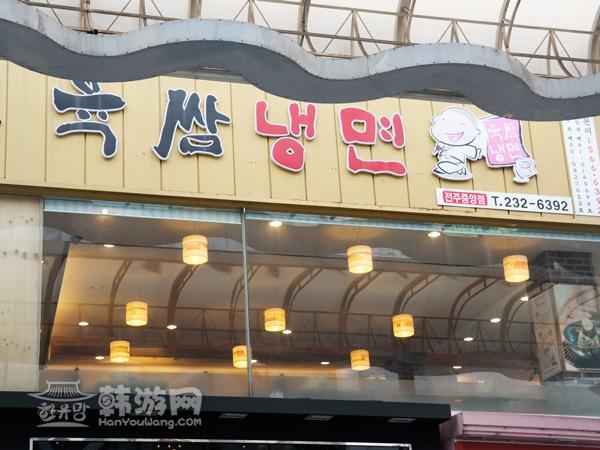 全州肉包冷面连锁店_韩国美食_韩游网