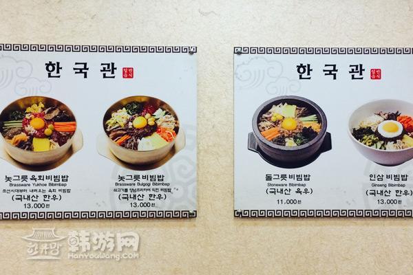 全州韩国馆拌饭专门店_韩国美食_韩游网