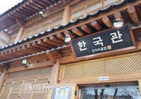 全州韩国馆拌饭专门店