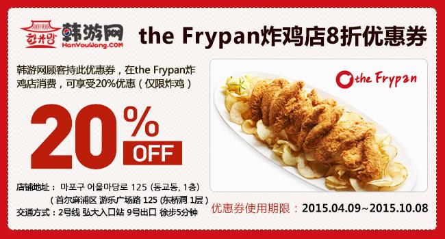 弘大the Frypan炸鸡