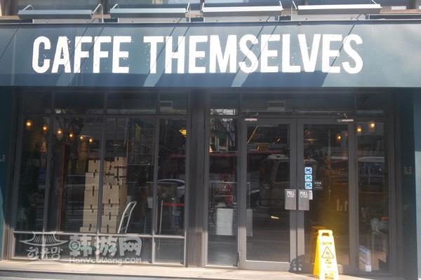 Caffe Themselves时尚咖啡厅