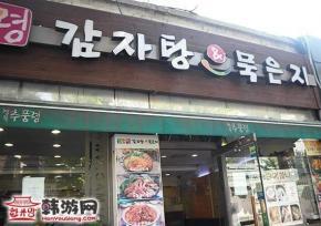 庆熙大幸福秋风岭土豆汤店