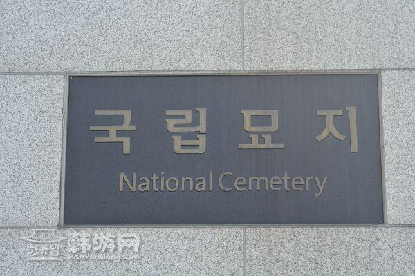 国立首尔显忠院_韩国景点_韩游网