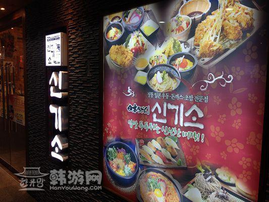 仁川松岛新木曾日式料理专门店_韩国美食_韩游网