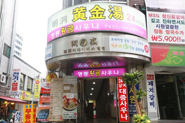 明洞黃金湯汗蒸美容館_韓國韓流_韓遊網