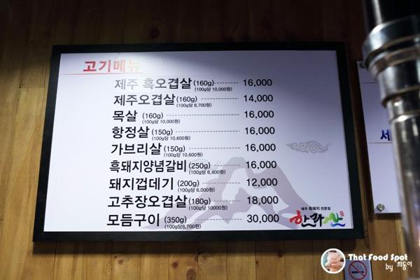 论岘洞汉拿山烤黑猪肉_韩国美食_韩游网