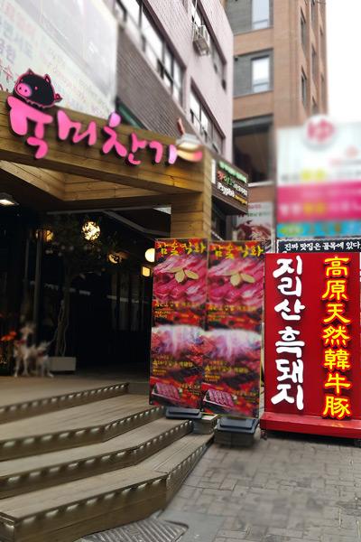 """明洞""""肉味赞歌""""烤肉店_韩国美食_韩游网"""