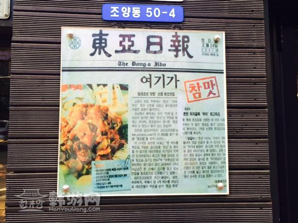 春川WOOMI铁板鸡专门店_韩国美食_韩游网