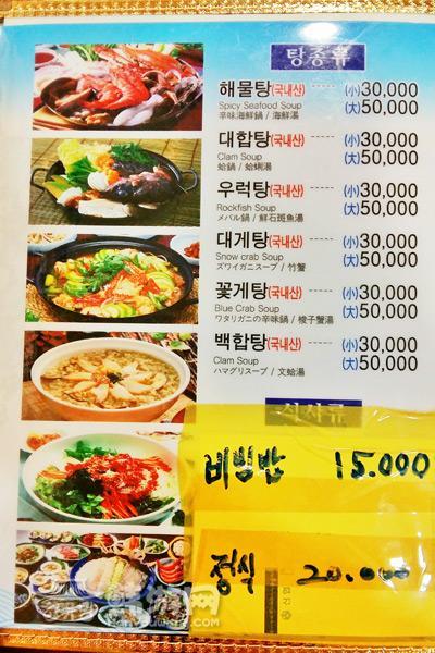 釜山札嘎其市场釜山生鱼片家_韩国美食_韩游网