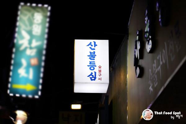 明洞山火里脊炭火烤肉店_韩国美食_韩游网