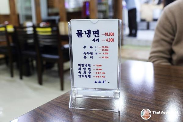 江南站乙密台冷面专门店_韩国美食_韩游网