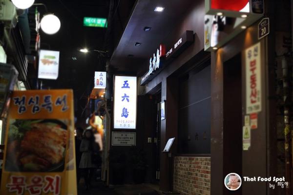 明洞五六岛炭火烤肉店_韩国美食_韩游网