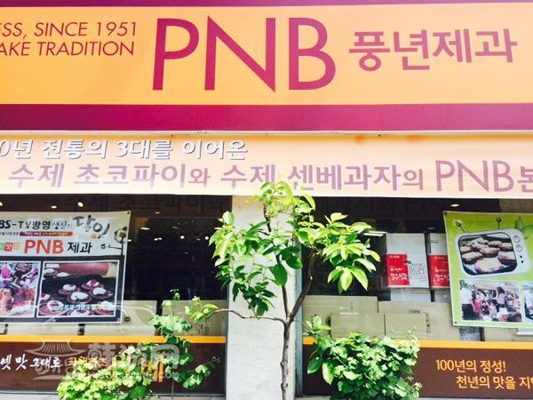 全州PNB丰年制果谷物面包店_韩国美食_韩游网