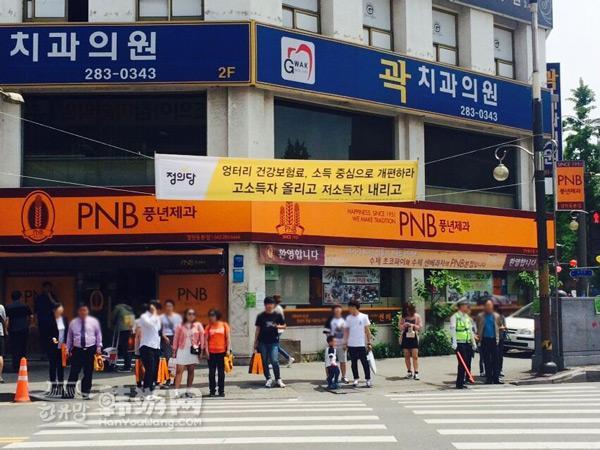 全州PNB丰年制果谷物面包店