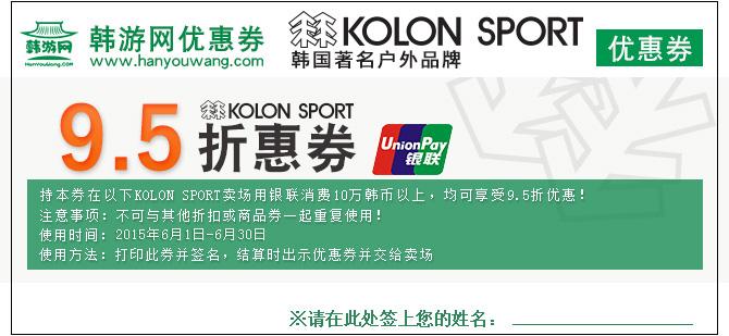 KOLON SPORT银联优惠9.5折